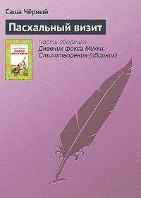 Саша Чёрный -Пасхальный визит