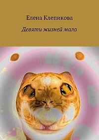 Елена Клепикова -Девяти жизнеймало
