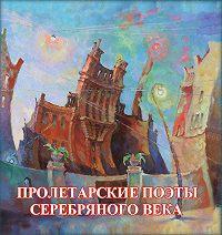 Сборник, Виктор Меркушев - Пролетарские поэты Серебряного века