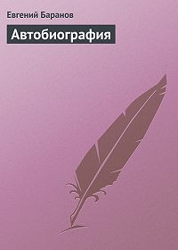 Евгений Баранов -Автобиография