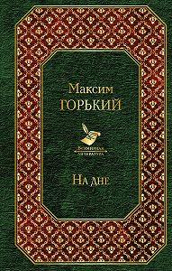 Максим Горький -На дне