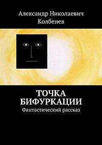 Александр Колбенев -Точка бифуркации
