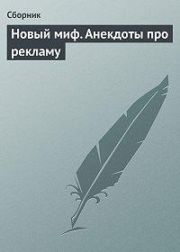 Сборник - Новый миф. Анекдоты про рекламу