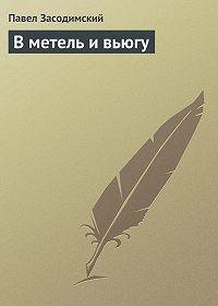 Павел Засодимский - В метель и вьюгу