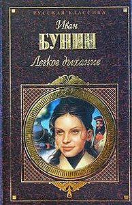 Иван Алексеевич Бунин -Заря всю ночь