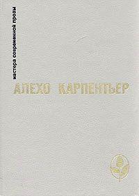 Алехо Карпентьер - Век просвещения
