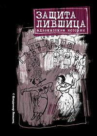 Владимир Лившиц -Защита Лившица: Адвокатские истории