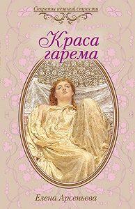 Елена Арсеньева -Краса гарема