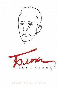 Павел Фокин -Блок без глянца