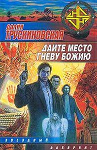 Далия Трускиновская -Дайте место гневу Божию (Грань)
