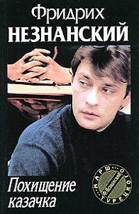 Фридрих Незнанский -Похищение казачка