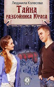 Людмила Колесова -Тайна разбойника Юраса