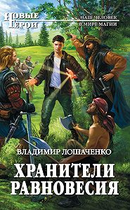 Владимир Лошаченко -Хранители равновесия
