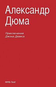 Александр Дюма -Приключения Джона Девиса
