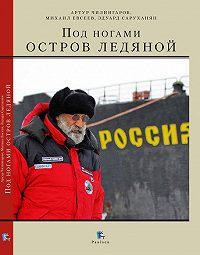 Михаил Евсеев -Под ногами остров ледяной