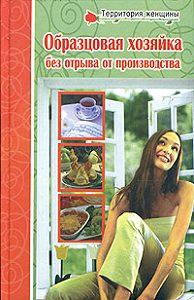 Любовь Поливалина - Полная энциклопедия молодой хозяйки