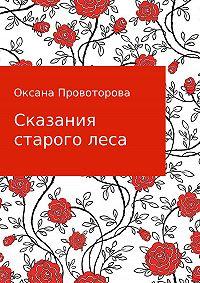 Оксана Провоторова -Сказания старого леса