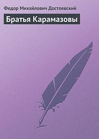Федор Достоевский -Братья Карамазовы