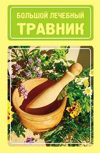 Иван Дубровин -Большой лечебный травник