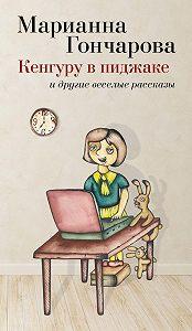 Марианна Гончарова -Кенгуру в пиджаке (сборник)