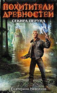 Екатерина Александровна Неволина -Секира Перуна