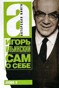 Игорь Владимирович Ильинский -Сам о себе