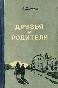 Евгения Скрипко -Друзья и родители
