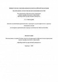 Галина Стренадюк -Обучение омонимичным грамматическим структурам студентов-филологов в процессе иноязычного чтения