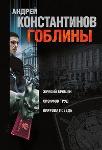 Андрей Константинов -Гоблины: Жребий брошен. Сизифов труд. Пиррова победа (сборник)