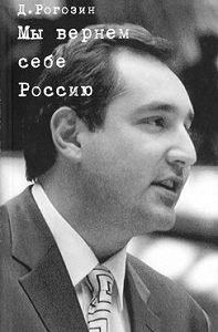 Дмитрий Рогозин -Мы вернем себе Россию