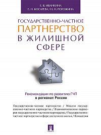 Елена Косарева -Государственно-частное партнерство в жилищной сфере