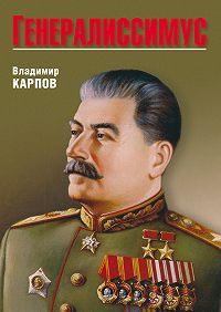 Владимир Карпов -Генералиссимус