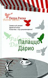 Петра Рески -Палаццо Дарио