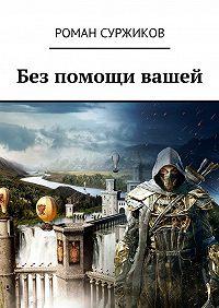 Роман Суржиков - Без помощи вашей