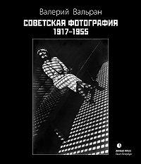 Валерий Вальран -Советская фотография. 1917–1955