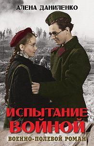 Алена Даниленко - Испытание войной