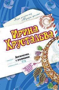 Ирина Хрусталева -Ангелочек с рожками
