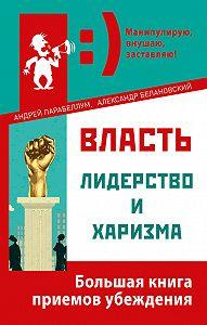 Андрей Парабеллум, Александр Белановский - Власть, лидерство и харизма