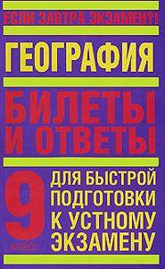 Т. В. Иванова - География.9класс. Билеты и ответы для быстрой подготовки к устному экзамену