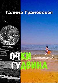 Галина Грановская -Очки Гудвина