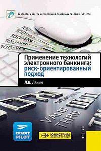 Л. В. Лямин - Применение технологий электронного банкинга: риск-ориентированный подход