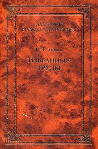 Валентин Томин - Избранные труды