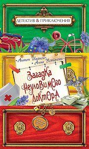 Анна Устинова -Загадка неуловимого доктора