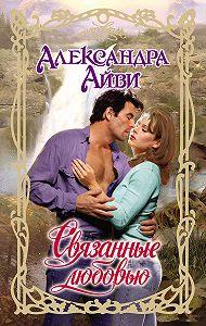 Александра Айви -Связанные любовью