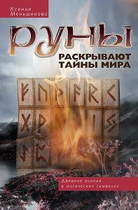 Ксения Меньшикова -Руны раскрывают тайны мира. Древние знания в магических символах