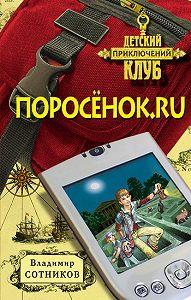 Владимир Сотников - Поросенок.ru