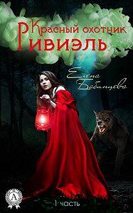 Елена Бабинцева -Красный охотник Ривиэль. Часть 1