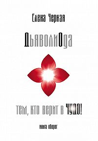 Елена Черная - ДьяволиОда. Тем, кто верит в чудо!