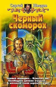 Сергей Шведов -Черный скоморох