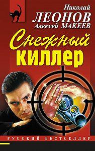 Алексей Макеев -Снежный киллер